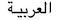 Arabic Black
